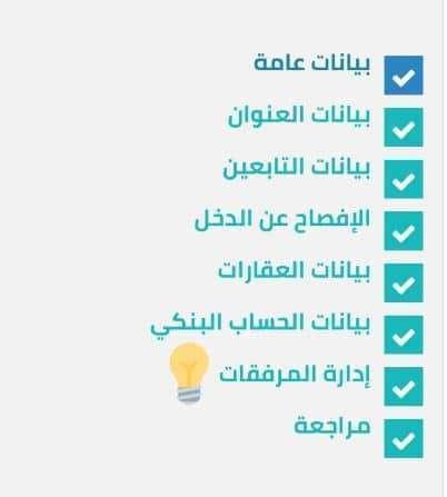 تحديث حساب المواطن للمستفيدين كيفية تحديث وإدارة المرفقات ورفع