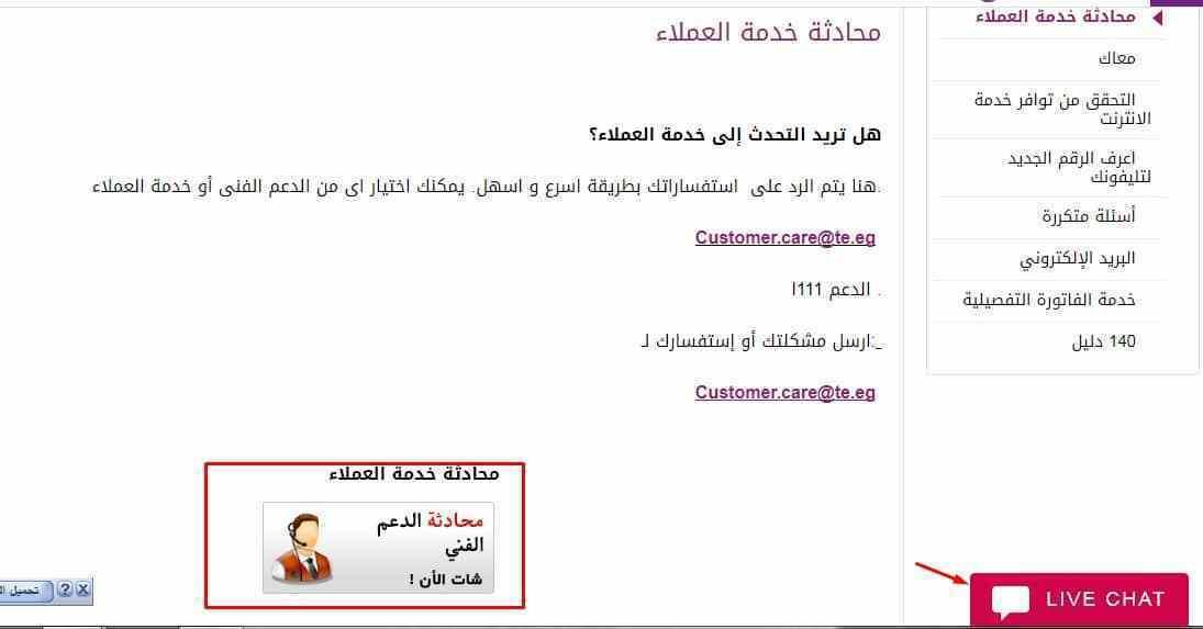 رقم خدمة عملاء We وكل أرقام خدمات الشبكة الرابعة للمحمول 015