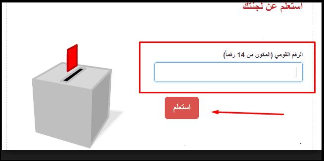 معرفة مقر اللجنة الانتخابية بالرقم القومي طرق الاستعلام عن