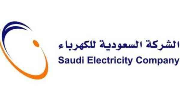 طريقة دفع فاتورة الكهرباء بالمملكة 1440 رابط شركة الكهرباء
