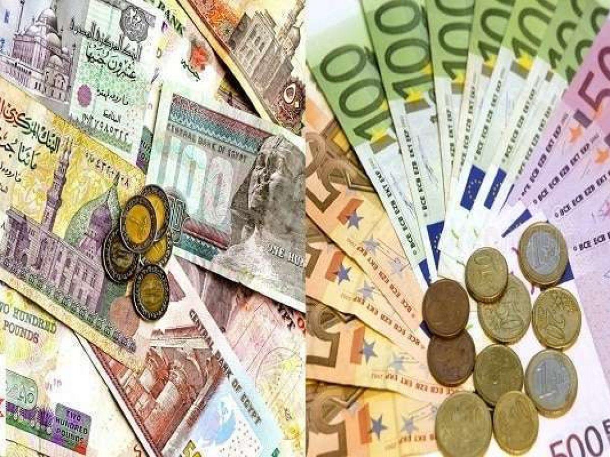سعر اليورو اليوم مقابل الجنيه المصري في البنوك والسوق السوداء