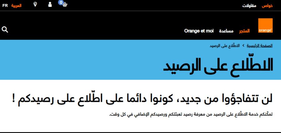 معرفة رصيد أورنج مصر 2019 طريقة الاستعلام عن رصيد أورنج