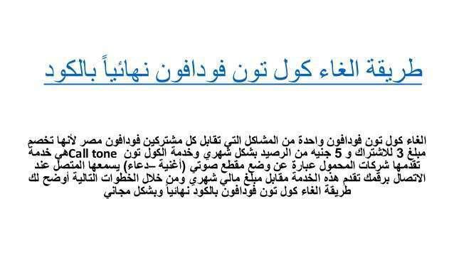 إلغاء كول تون فودافون لكل عملاء فودافون نجوم مصرية