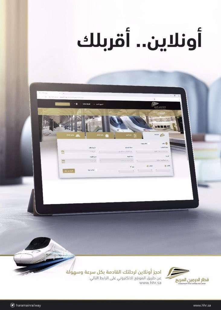 موقع حجز تذاكر قطار الحرمين وأسعار التذاكر من مكة إلى المدنية