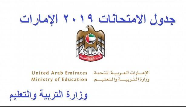 جدول الامتحانات 2019 الإمارات الفصل الدراسي الأول جميع