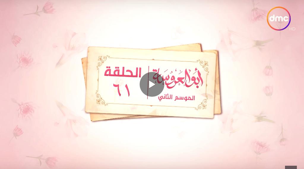 مسلسل ابو العروسة الجزء الثاني الحلقة 1
