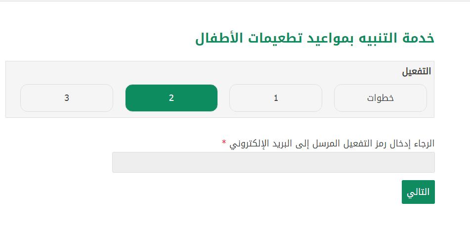 وزارة الصحة السعودية تطلق خدمة تذكير مجانية لتطعيمات الاطفال