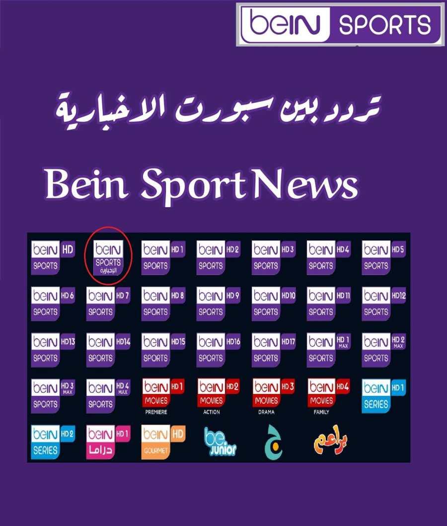 تردد قناة بين سبورت الإخبارية المفتوحة Bein Sports على نايل