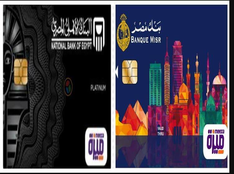 بطاقة ميزة البنك الأهلي ومصر كيف تعمل وما هي مميزاتها نجوم