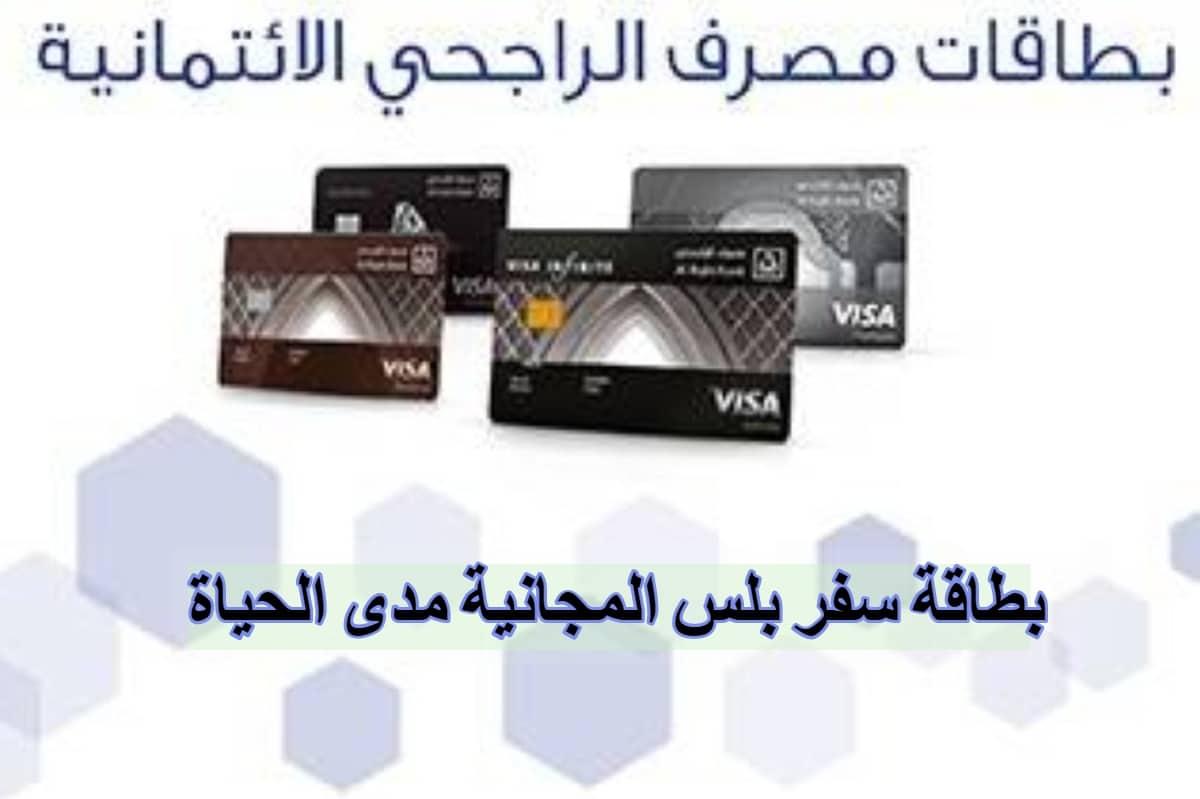 شروط ومزايا بطاقة سفر بلس المجانية مدى الحياة من بنك الراجحي