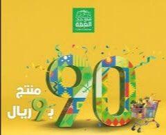 عروض وتخفيضات اليوم الوطني السعودي 90 لعام 1442 1 22/9/2020 - 11:03 م