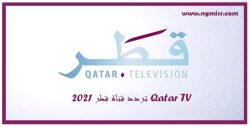 تردد قناة قطر 2021 Qatar TV 1 23/12/2020 - 6:00 م