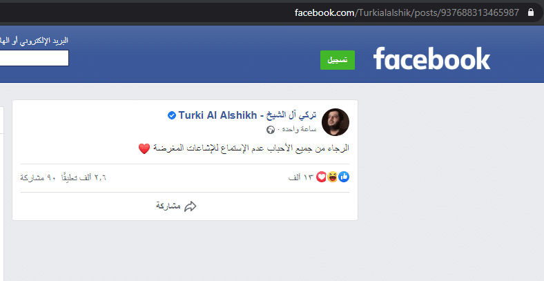 حقيقة الأنباء المتداولة عن إعفاء تركي آل الشيخ من منصبه وإحالته للتحقيقات 1 15/12/2020 - 12:57 م