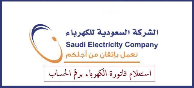 الاستعلام عن فاتورة كهرباء السعودية
