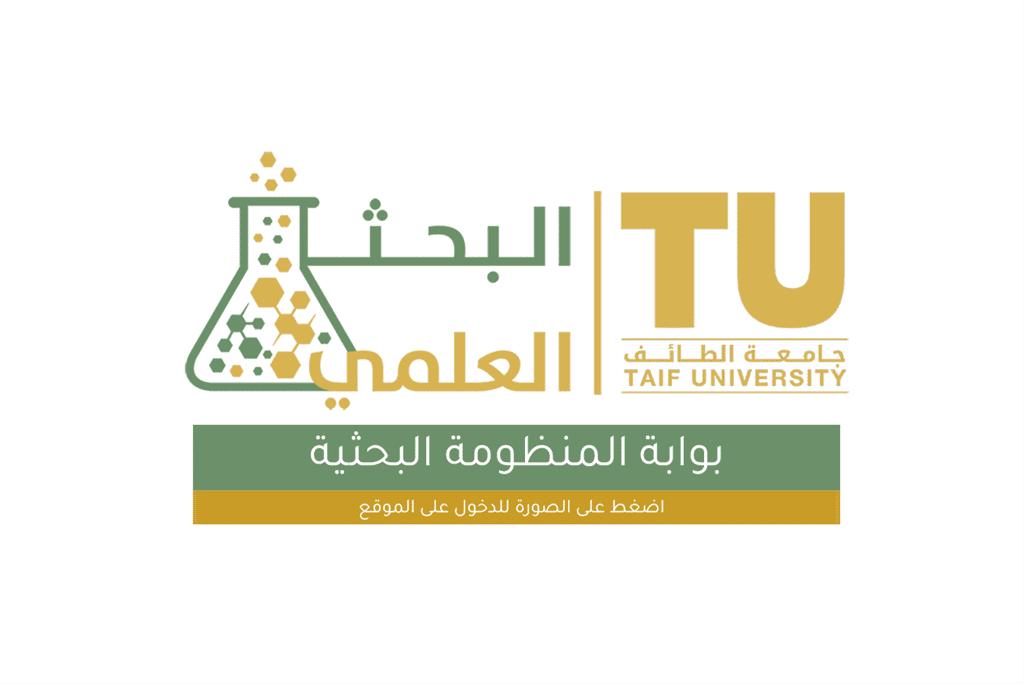 صور شعار جامعة الطائف PNG الجديدة 2021