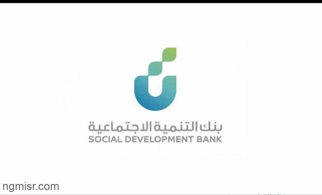 تعرف على ظوابط الحصول على قرض عاطل من بنك التنمية الإجتماعية 3 5/1/2021 - 1:44 م