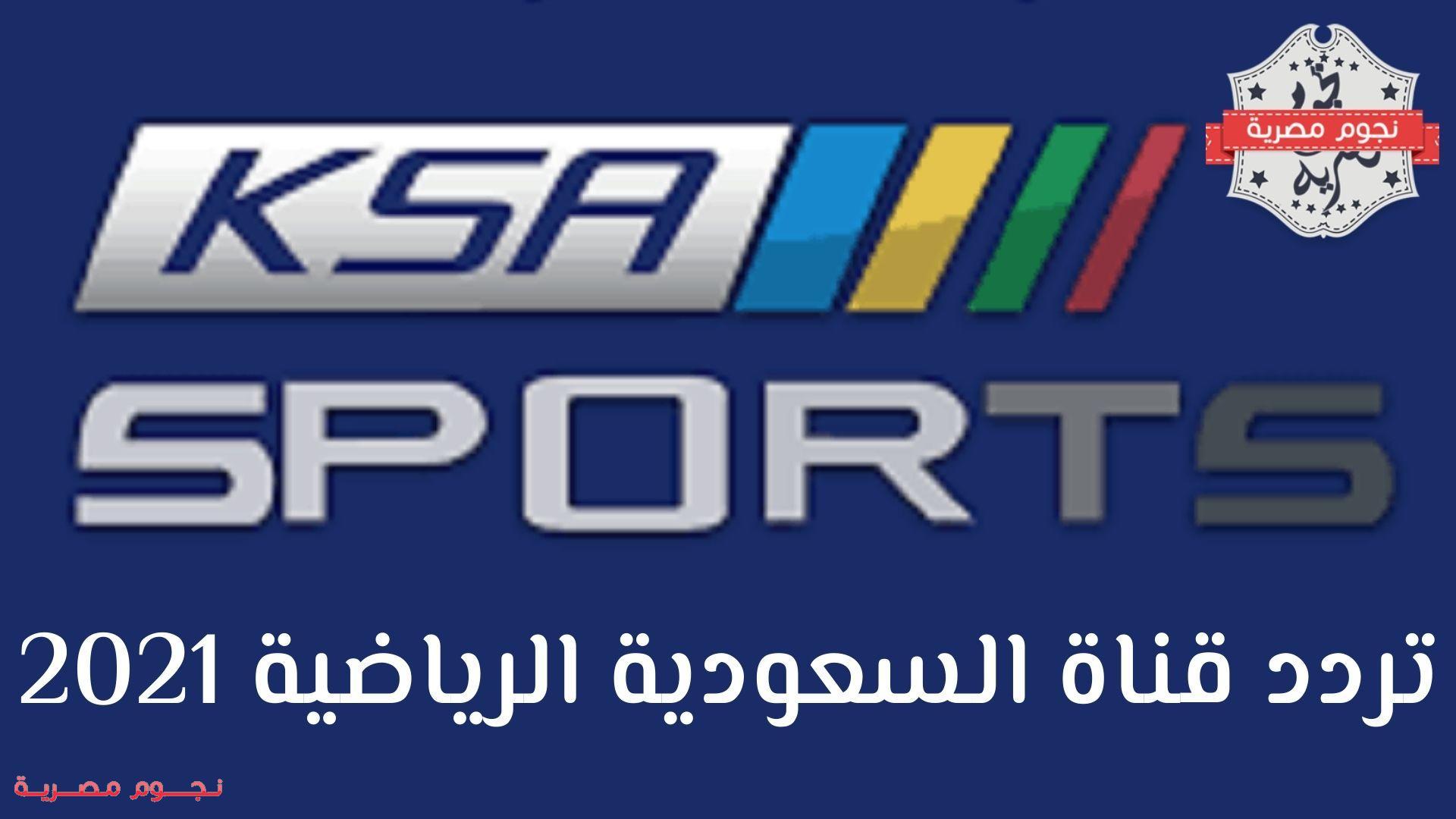 أحدث تردد لقناة السعودية الرياضية 2021 لمتابعة مباراة الهلال والإتفاق في الدوري السعودي 2 18/2/2021 - 7:06 م