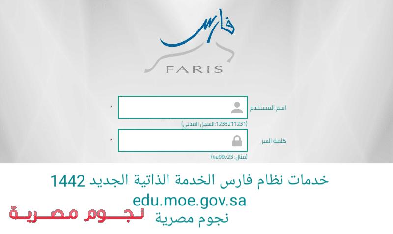 خدمات نظام فارس الخدمة الذاتية الجديد 1442 edu.moe.gov.sa 1 19/2/2021 - 6:56 م
