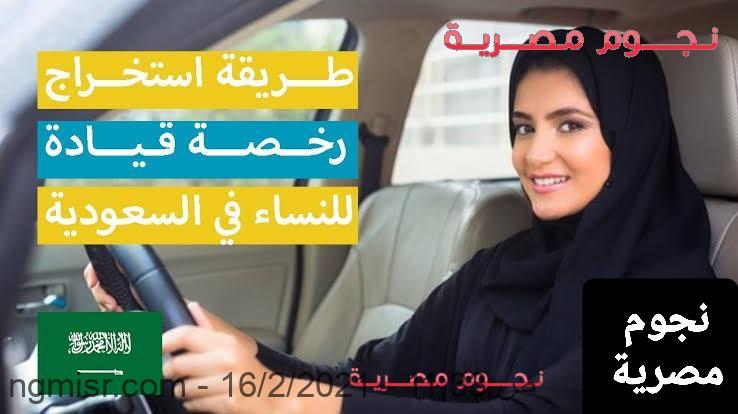 طريقة استخراج رخصة القيادة للنساء في السعودية 1442 1 17/2/2021 - 3:22 م