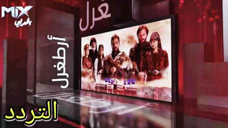 تردد قناة MiX العربية الجديدة على النايل سات 2021. 1. 2. 9. 2020. - 18:03