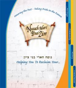 Shul Brochure Cover