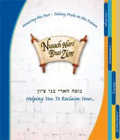 Shul Brochure Cover