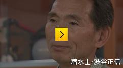 潜水士 渋谷正信