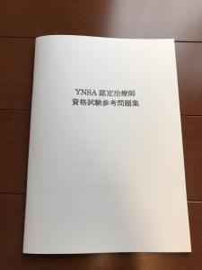 YNSA認定治療師テキスト