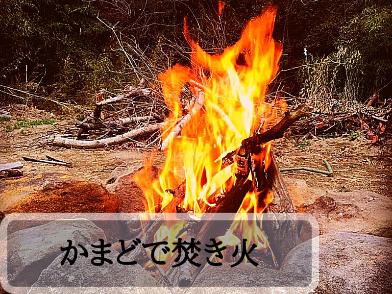焚き火台がなくても大丈夫!石で簡単かまどの作り方をご紹介