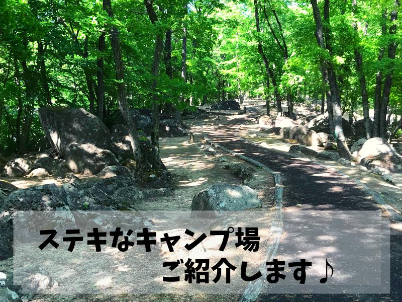 【宮城のキャンプ場紹介】宮城県丸森町にある不動尊公園キャンプ場