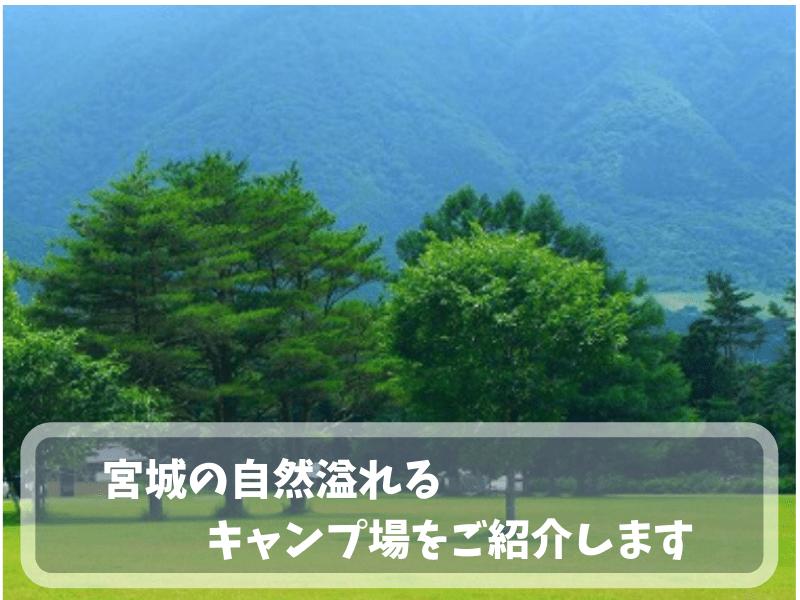 【宮城県のキャンプ場紹介】宮城県大崎市にある吹上高原キャンプ場