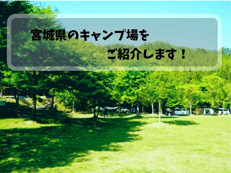 【宮城県のキャンプ場紹介】宮城県七ヶ宿町にあるきららの森