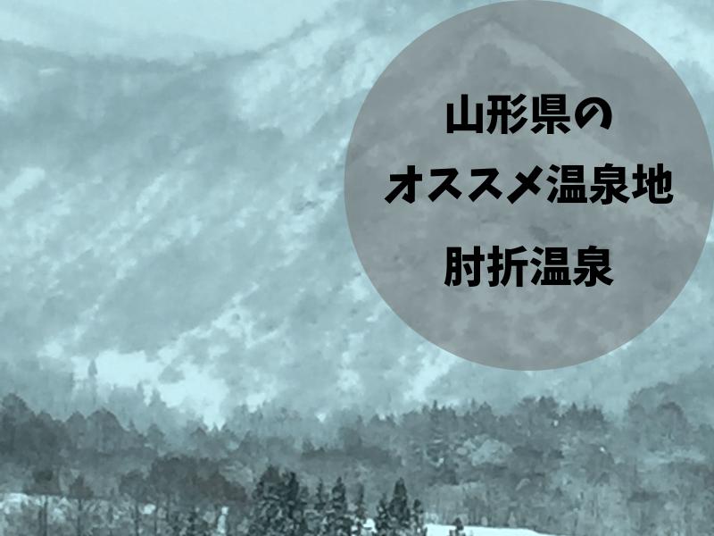 【山形県の肘折温泉宿】雪国を楽しもう!!