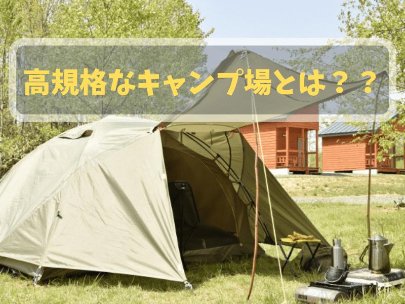 【高規格キャンプ場】とは?家族・初心者に優しいキャンプ場の基準