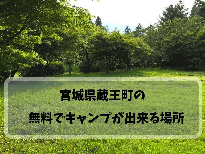 【宮城県のキャンプ場紹介】遠刈田郡蔵王町にある遠刈田公園