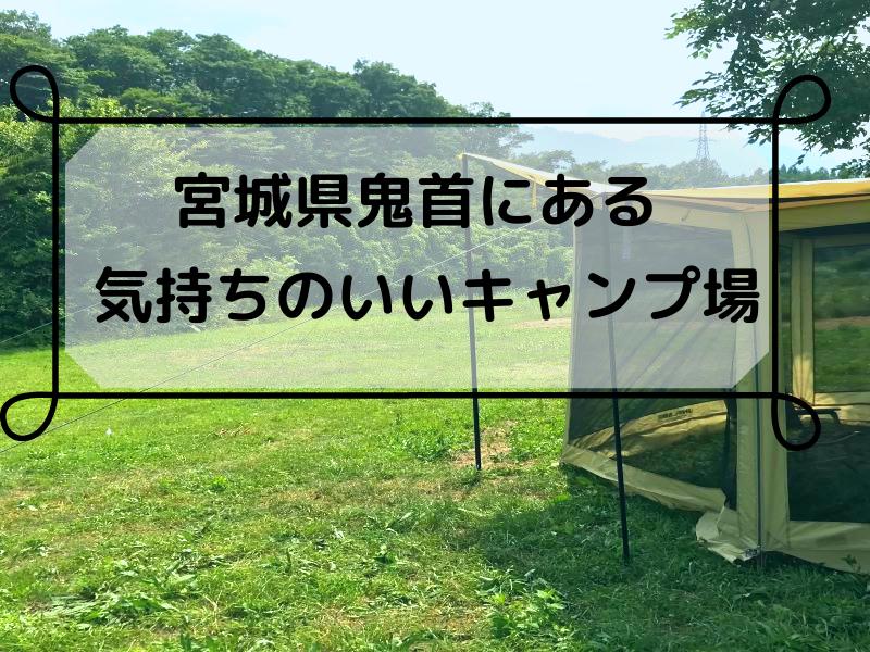 【宮城県のキャンプ場紹介】宮城の鬼首にある荒雄湖畔公園キャンプ場