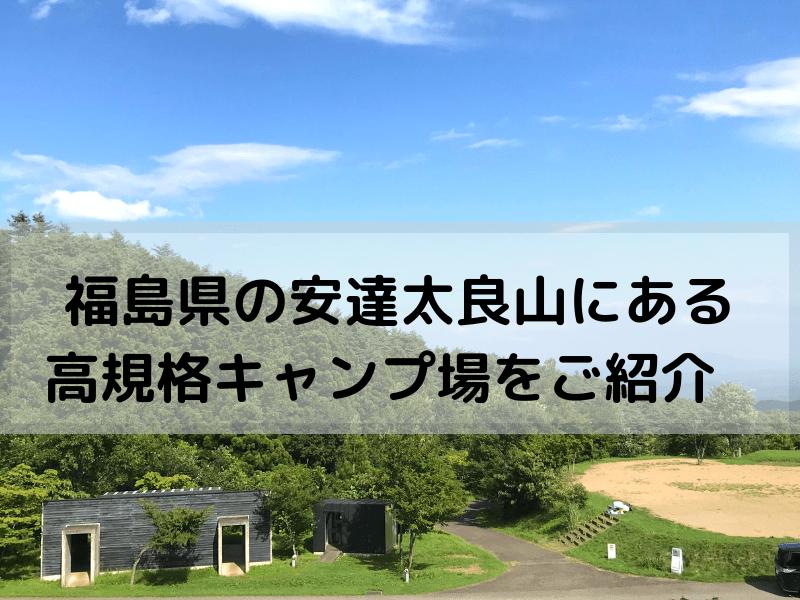 【福島県のキャンプ場紹介】福島県安達郡にあるふくしま県民の森フォレストパークあだたら