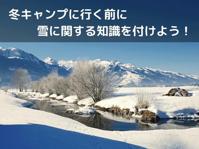 【冬キャンプ初心者必見】出発前の雪対策と雪道の知識をご紹介