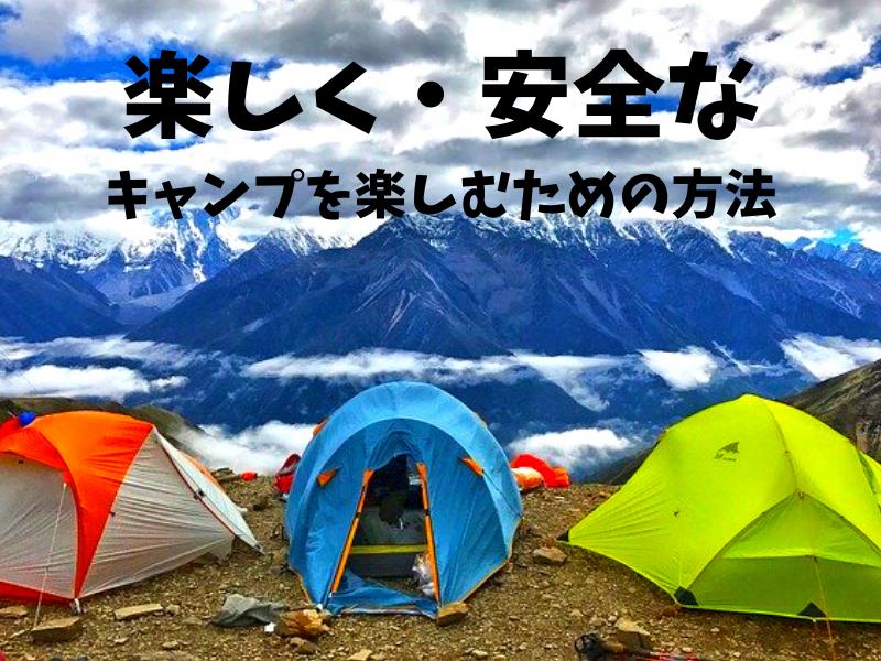 【キャンプを楽しむために】知っておきたいキャンプでのリスク回避と対処方法