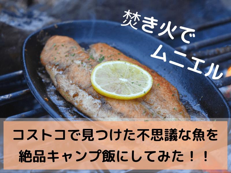 コストコの白身魚で絶品キャンプ飯《パンガシウスムニエル》