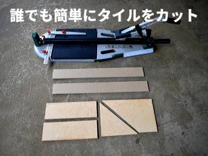 誰でも簡単にタイルが切れる おすすめタイルカッターと使い方