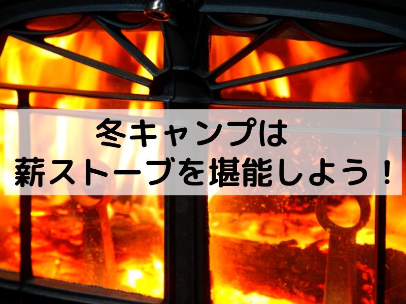 【冬キャンプの人気者】薪ストーブの種類をわかりやすく解説