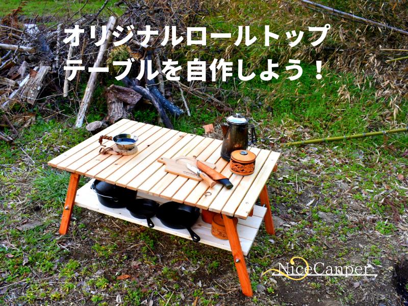 ロールトップテーブル自作 簡単格安にウッドロールーブルをDIY