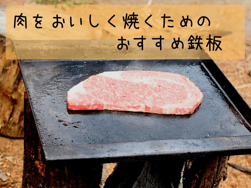 バーベキューで肉が美味くなる鉄板はこれ【BBQの楽しみ方】