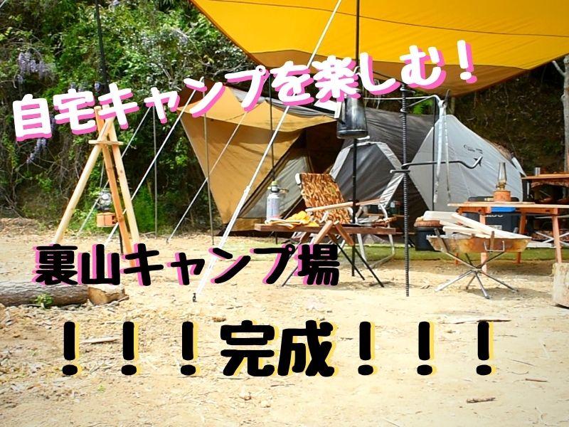 【自宅キャンプ場】裏山を開拓してキャンプ場を作る!~完成~