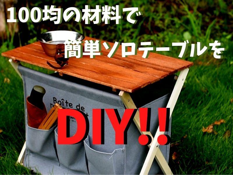 《ソロキャンプ用テーブルDIY》100均の材料でラック付きミニテーブルを自作