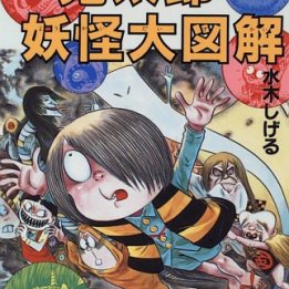 kitaro5