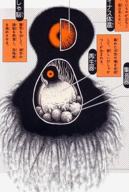yokai_daizukai_9