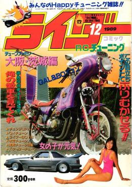 JAPANESE MAGAZINE covers yanki boys cycles