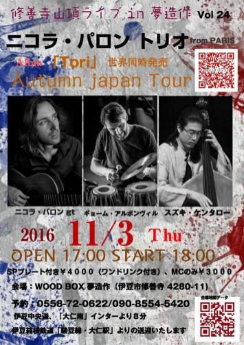 Japan Tour-IZU